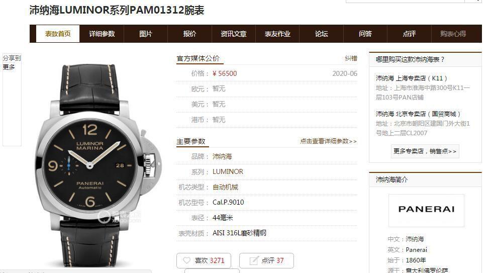 视频评测ZF厂顶级复刻沛纳海LUMINOR 1950系列PAM01312腕表