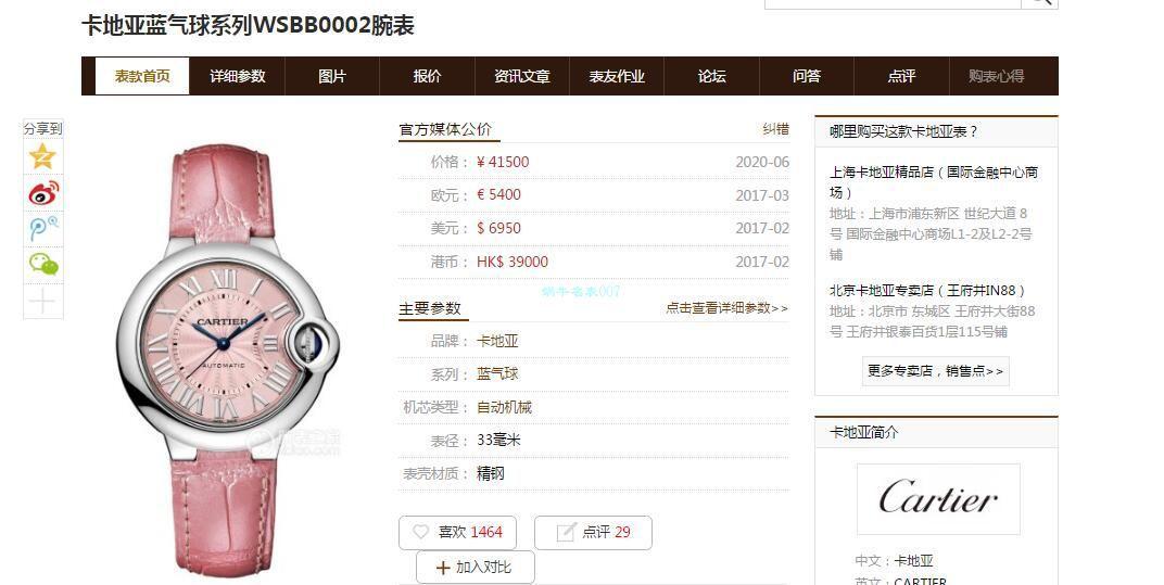 V6厂7K版本高仿卡地亚蓝气球33MM女表WSBB0002腕表