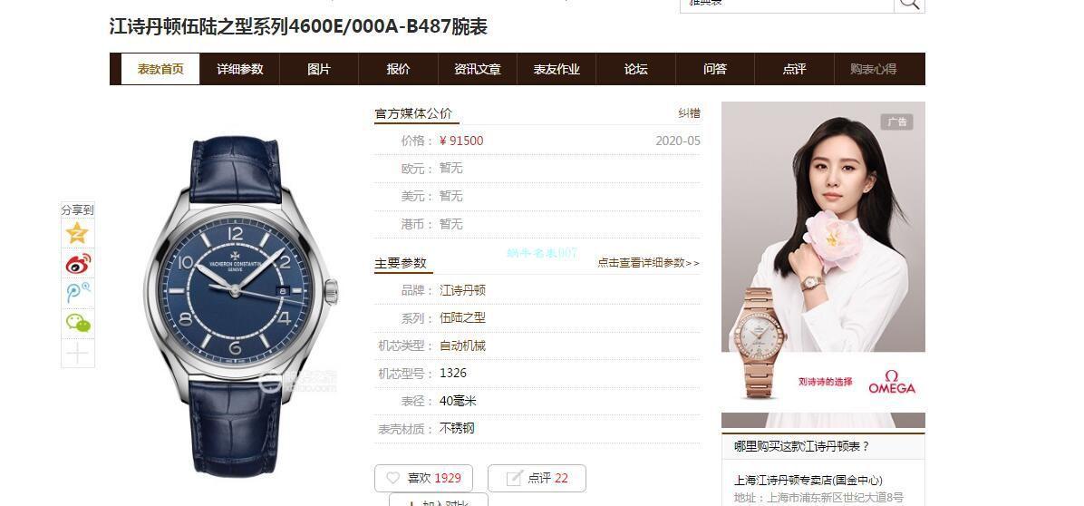 ZF厂钢王爆品江诗丹顿伍陆之型系列4600E/000A-B442腕表 / JJ158