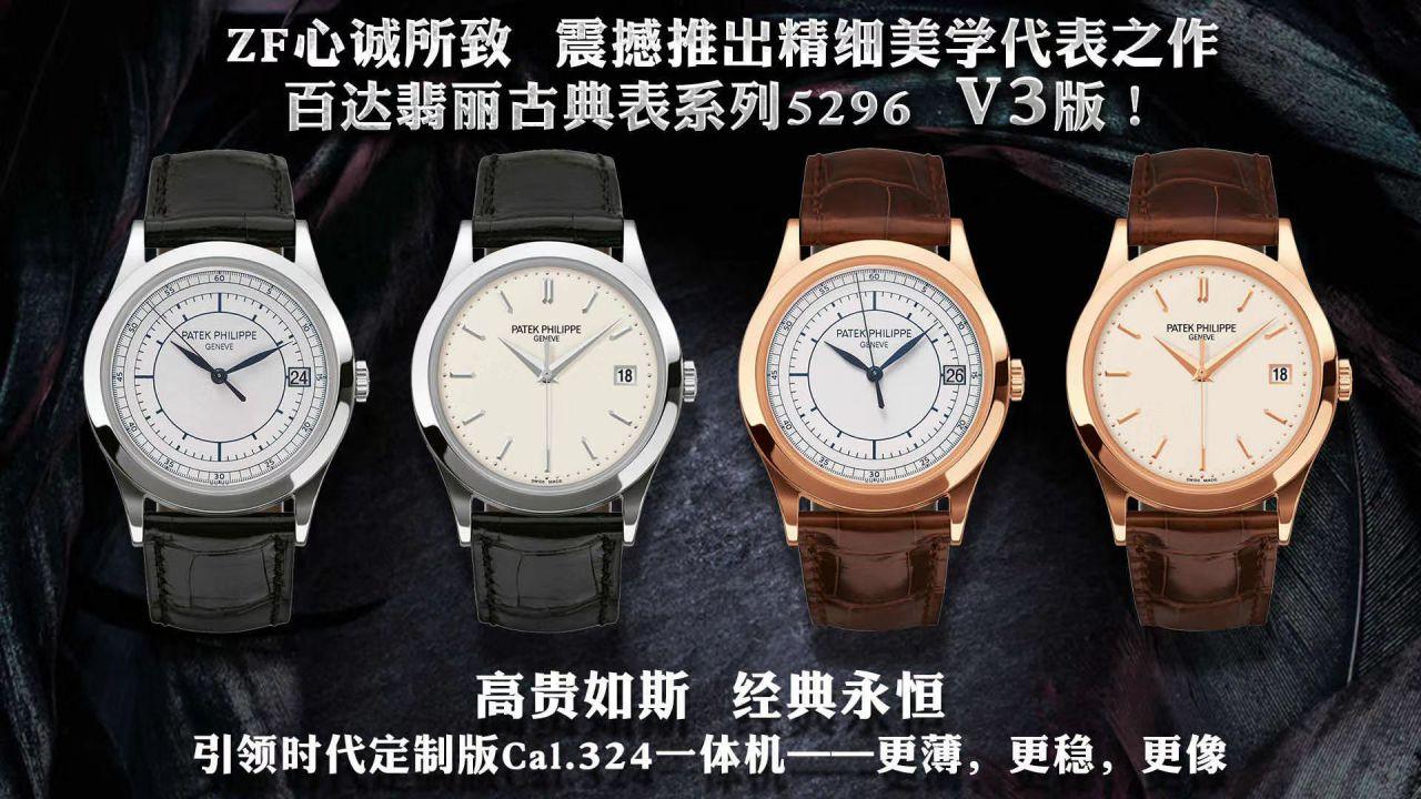 【ZF一比一超A高仿】百达翡丽古典表系列5296G-001 白金腕表 / BD236