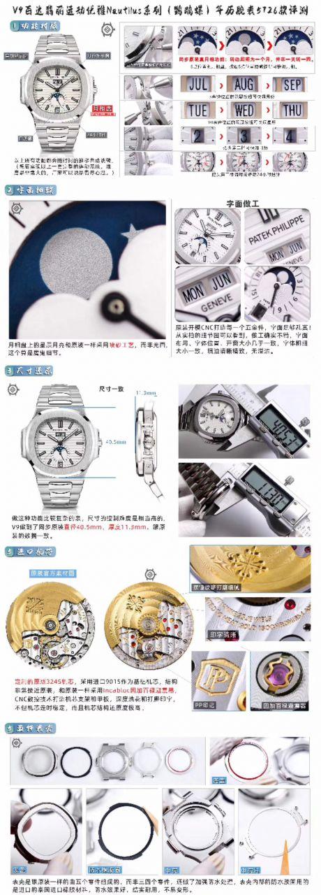 评测V9厂真月相高仿手表百达翡丽鹦鹉螺5726/1A-010腕表