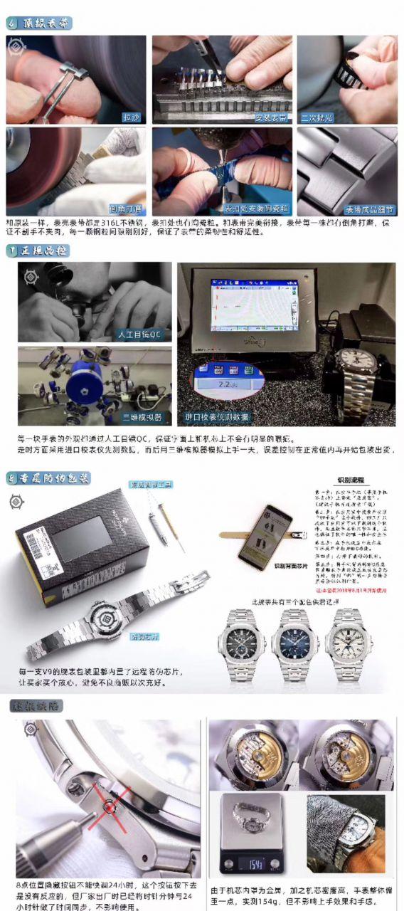 评测V9厂真月相百达翡丽鹦鹉螺精仿手表5726/1A-014腕表 / BD309