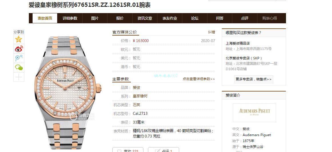 【JF一比一超A高仿手表】爱彼皇家橡树系列67651SR.ZZ.1261SR.01女士石英腕表 / AP118
