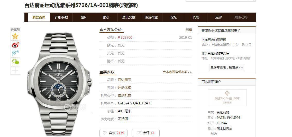 百达翡丽高仿手表【评测】顶级高仿百达翡丽多少钱 / BD311B