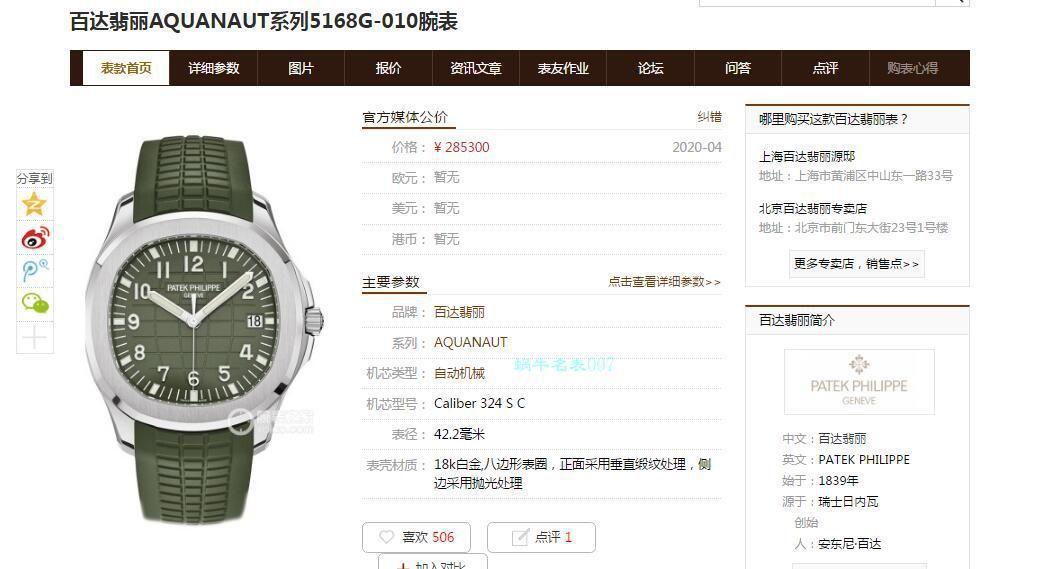 精仿百达翡丽手表价格【视频评测】百达翡丽精仿手表 / BD313B