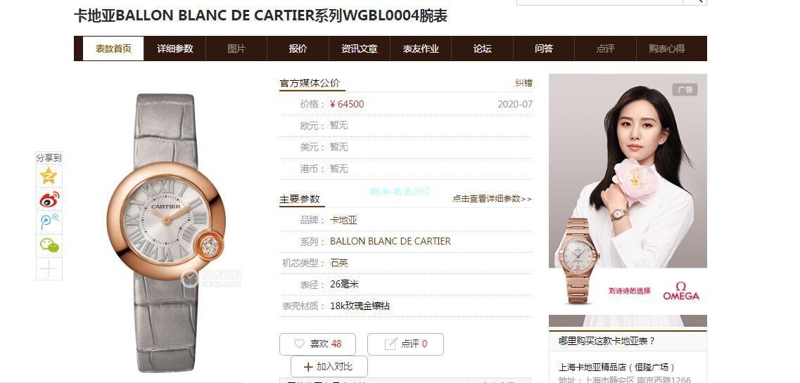 台湾厂高仿手表卡地亚告白气球26毫米小号女装WGBL0004腕表 / K296