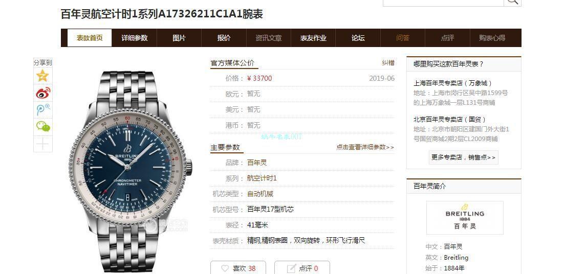 V7厂官网百年灵航空计时1系列A17326211C1A1腕表 / BL182