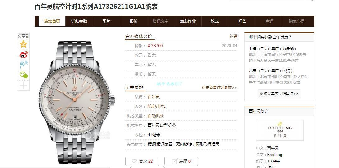 v7厂手表怎么样百年灵航空计时1系列A17326211G1A1腕表 / BL187