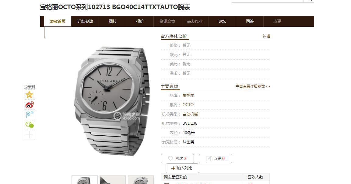 【台湾厂一比一超A高仿手表】宝格丽OCTO系列102713 BGO40C14TTXTAUTO腕表 / BZ016