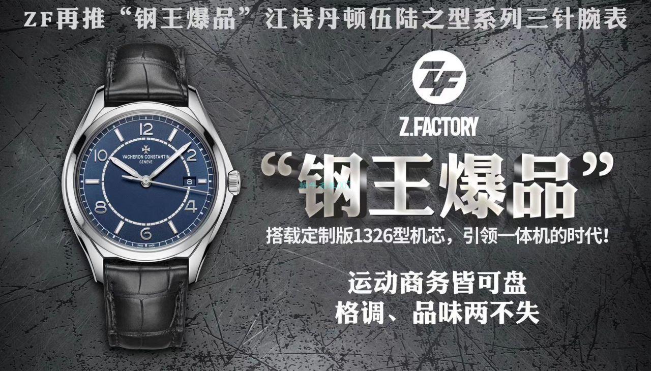 ZF厂精仿手表江诗丹顿伍陆之型系列4600E/000A-B487腕表