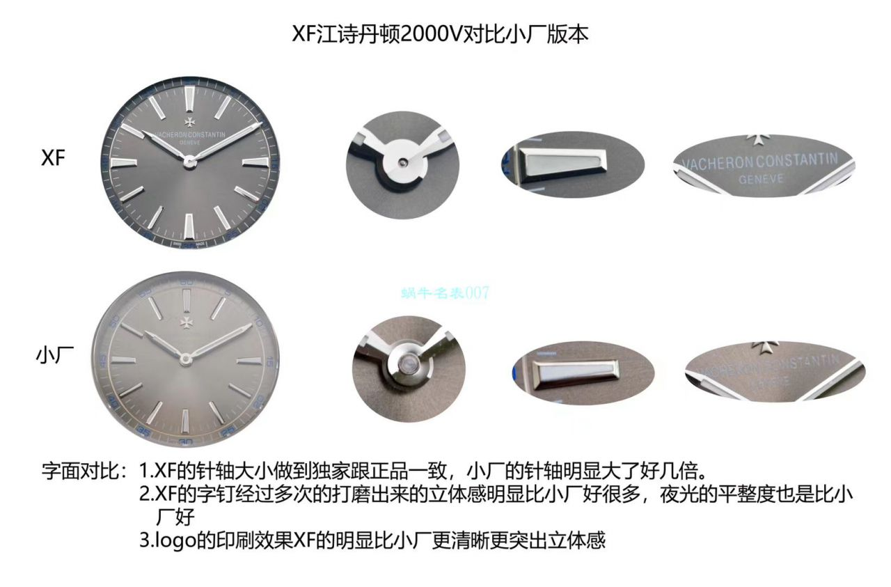 XF厂高仿手表江诗丹顿纵横四海系列2000V/120G-B122腕表 / XF2000VC