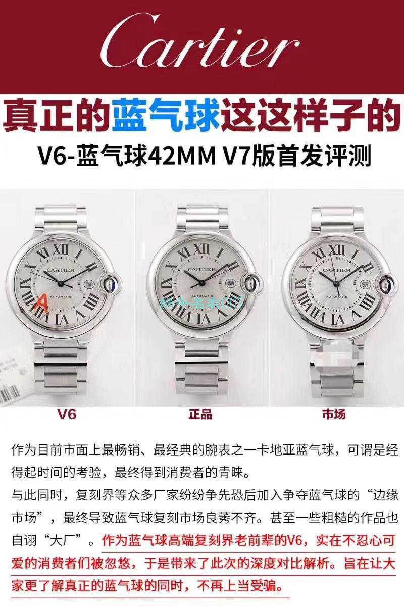 视频评测V6厂卡地亚蓝气球的使用方法 / K303