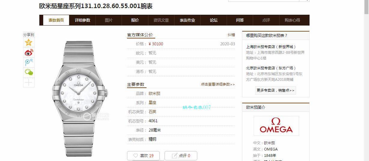 SSS厂高仿手表欧米茄星座女表131.10.28.60.55.001腕表 / VS730