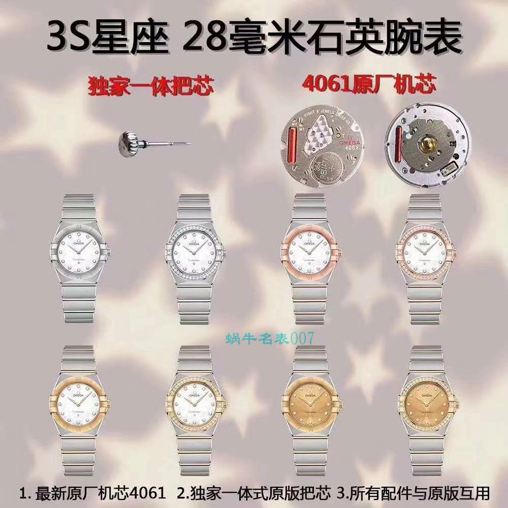 3S厂超A高仿欧米茄星座女表131.20.28.60.05.001腕表 / VS727