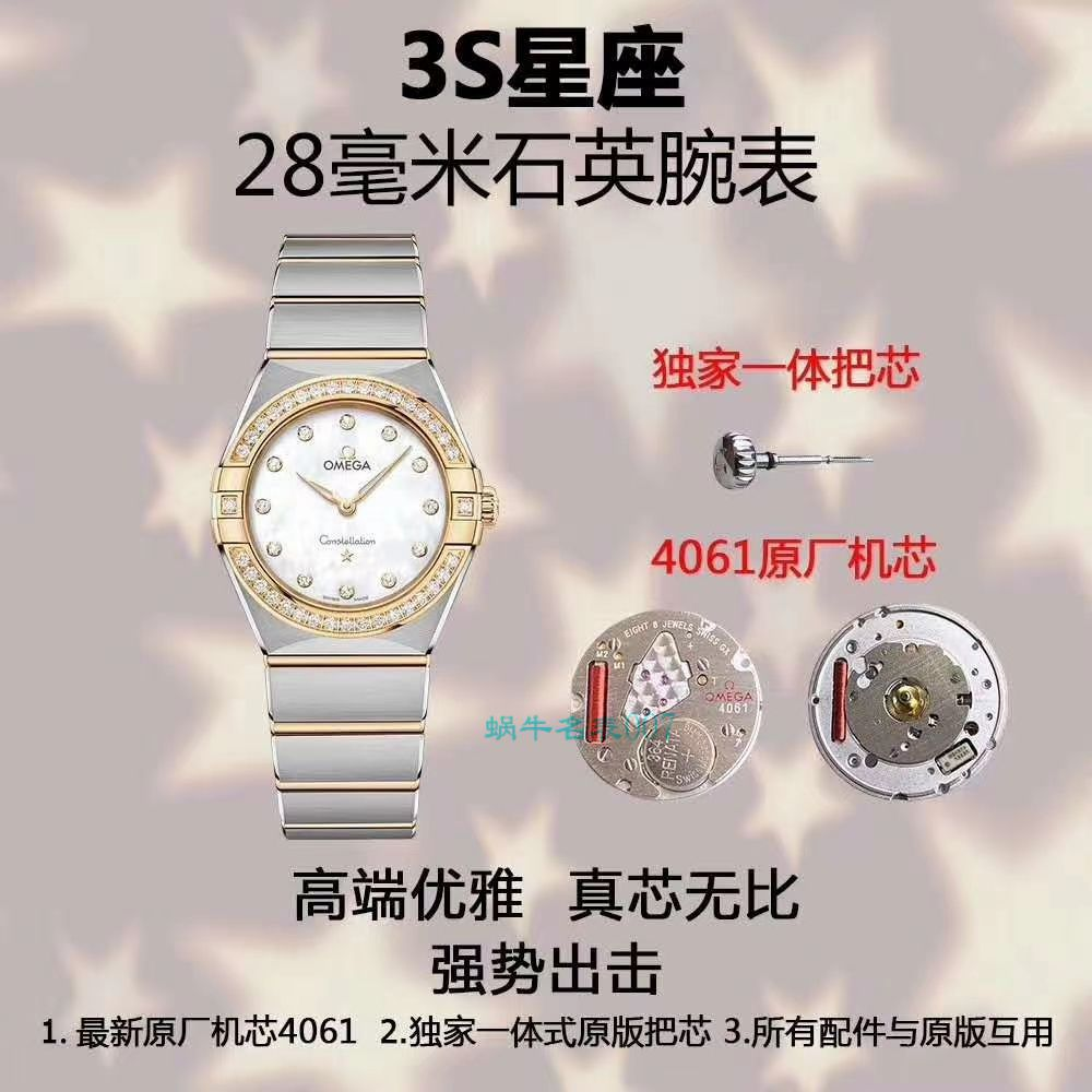 SSS厂复刻手表欧米茄星座女表131.25.28.60.55.001腕表 / VS728