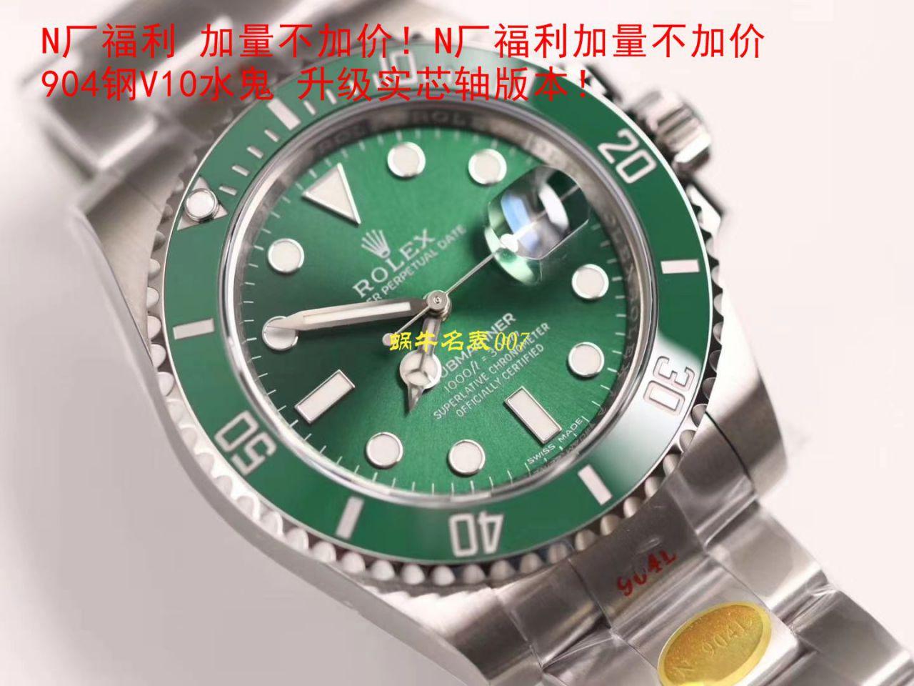【视频评测最完美复刻Rolex绿水鬼SUBN厂V10升级版】劳力士潜航者型系列116610LV-97200绿盘腕表 / R392