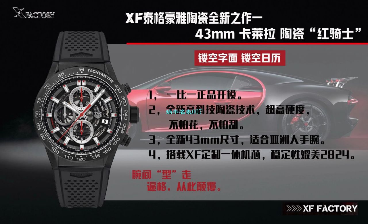 XF厂泰格豪雅卡莱拉红骑士CAR2090.FT6088腕表 / TG107