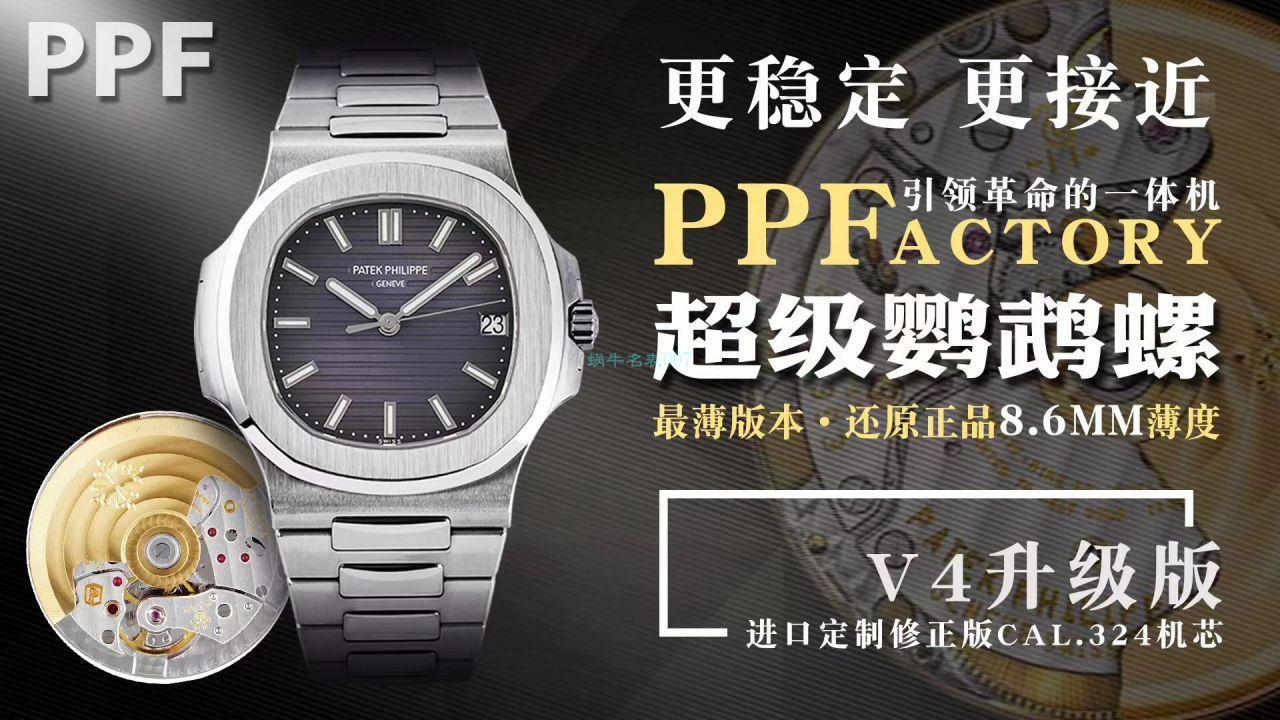 PPF厂V4版本【视频评测】百达翡丽鹦鹉螺灰蓝5711/1A-010手表 / PPF5711huilanV4