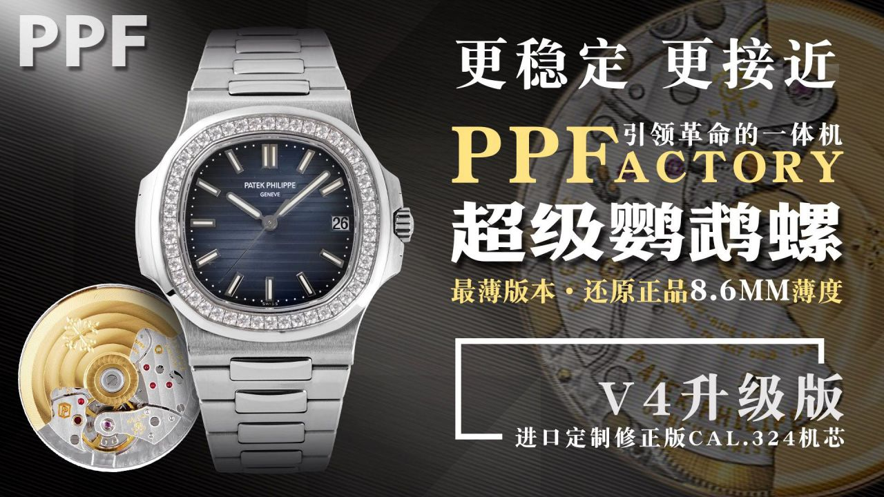 PPF厂V4版超级鹦鹉螺钻圈百达翡丽1比1精仿手表5711/1A-011 / BD322