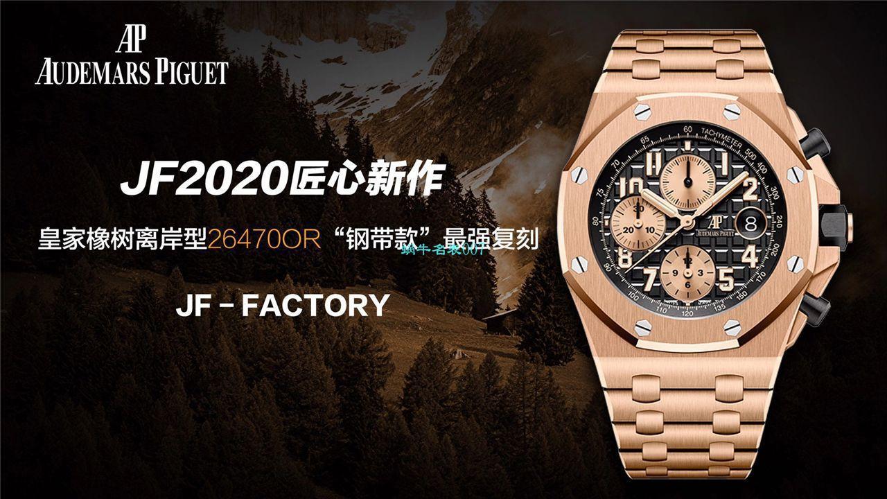 JF厂爱彼皇家橡树离岸型复刻手表26470OR.OO.1000OR.03腕表 / AP217