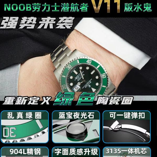 NOOB,N厂 劳力士绿水鬼潜航者V11版本116610LV-97200手表价格报价