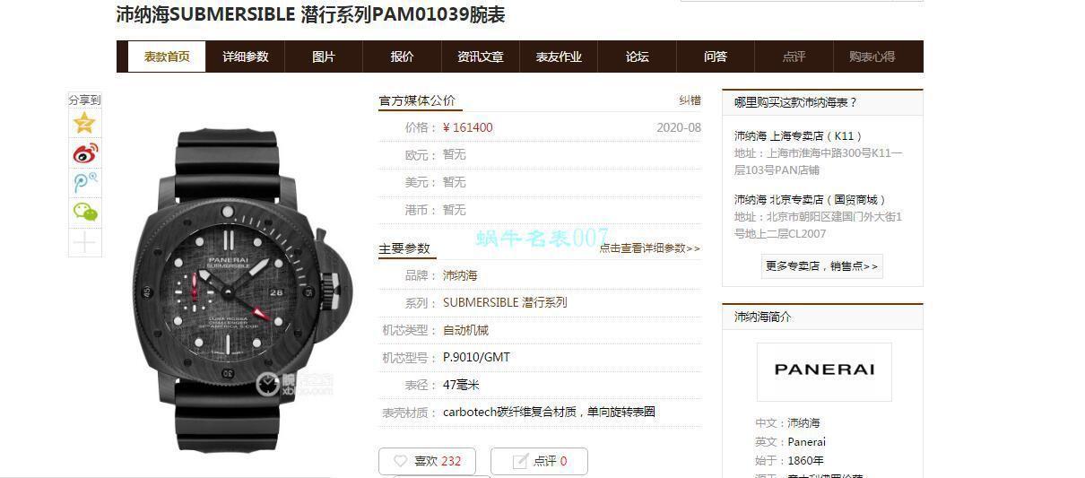 VS厂沛纳海PAM01039,PAM1039超A高仿手表VS真正的帆布面盘 / PAM1039