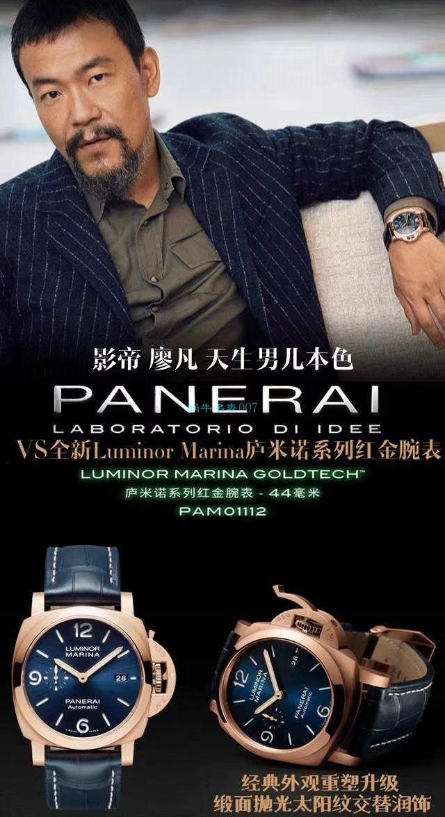 VS厂沛纳海1比1高仿手表LUMINOR庐米诺红金PAM01112腕表 / VSPAM01112