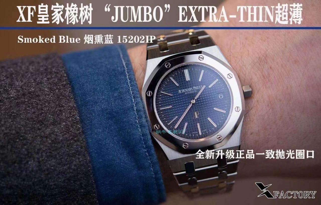 【视频评测】XF厂爱彼皇家橡树超A复刻手表15202IP.OO.1240IP.01腕表 / AP218