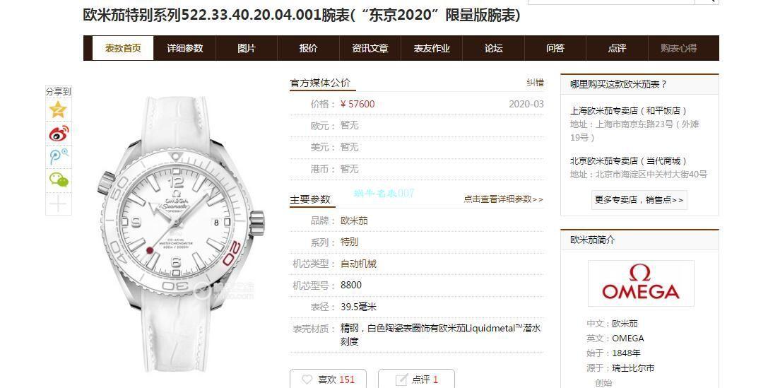 VS厂欧米茄女表522.33.40.20.04.001东京2020限量版腕表 / VS735