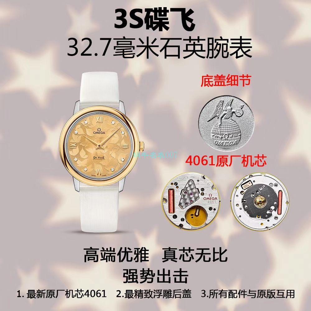 SSS厂欧米茄碟飞系列蝶舞1比1复刻女士手表424.27.33.60.58.001腕表 / VS780