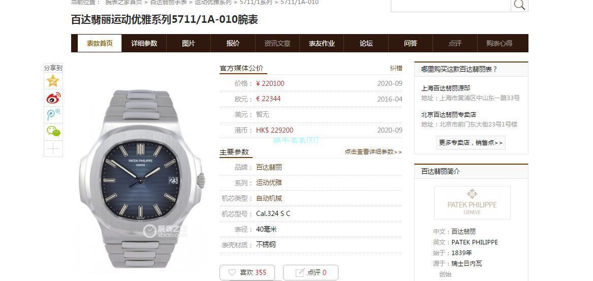 GR厂V2版本1比1超A精仿手表百达翡丽鹦鹉螺5711G 白金腕表 / BD339