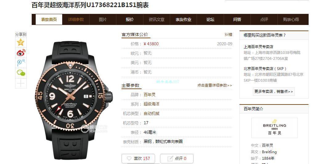 【渠道原单】百年灵超级海洋系列M17368D71I1S1腕表 / BL200
