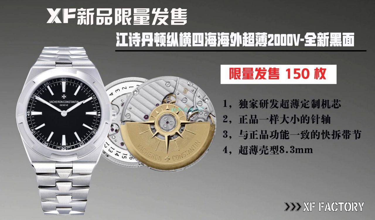 XF厂江诗丹顿纵横四海1比1复刻手表海外超薄2000v黑面 / JS233
