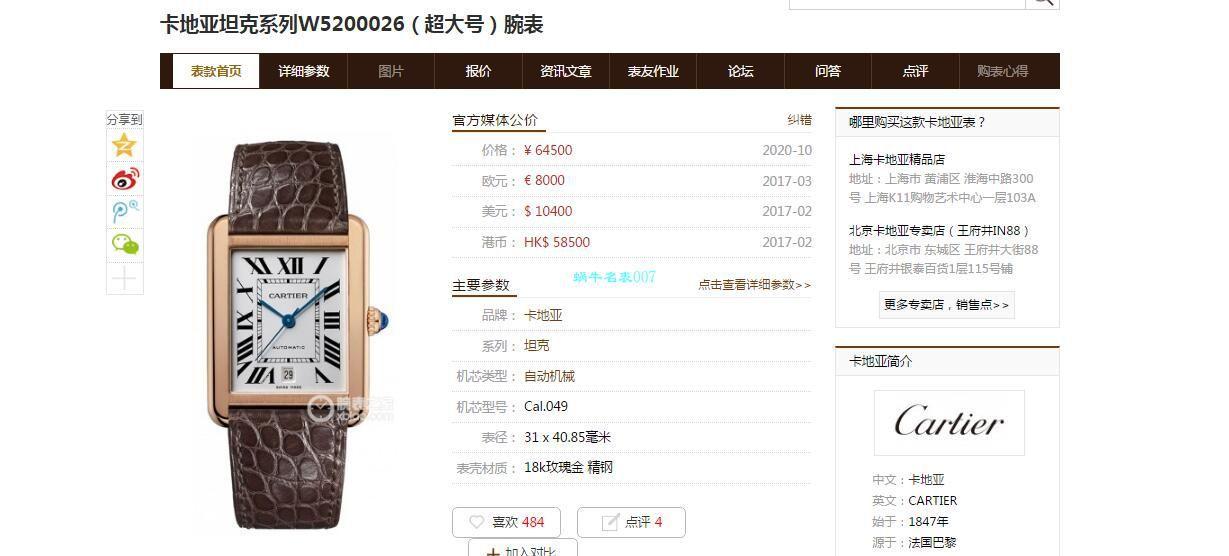 V9厂卡地亚坦克超A高仿手表W5200027腕表 / K312