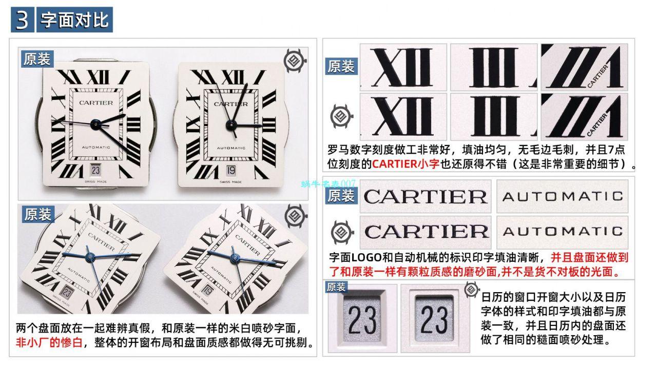 【最大的高仿手表网站】V9厂卡地亚坦克系列W5200026 / W5200027腕表 / K321