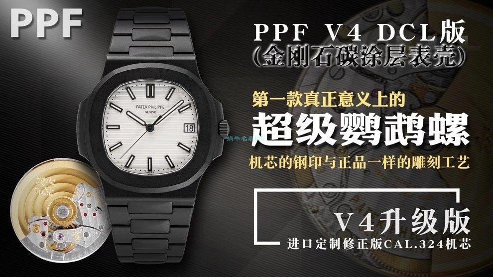 PPF厂V4 DCL版(金刚石碳涂层表壳)真正意义上的百达翡丽超级鹦鹉螺 / BD351