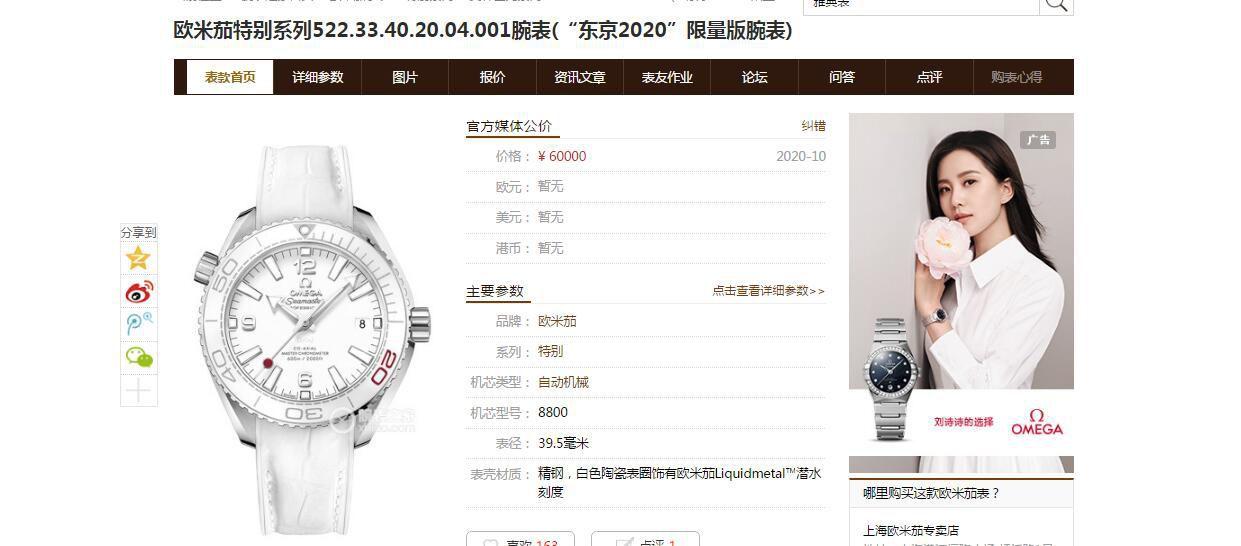 """VS厂最大的1比1高仿手表网站欧米茄特别系列522.33.40.20.04.001腕表(""""东京2020""""限量版腕表) / VS767"""
