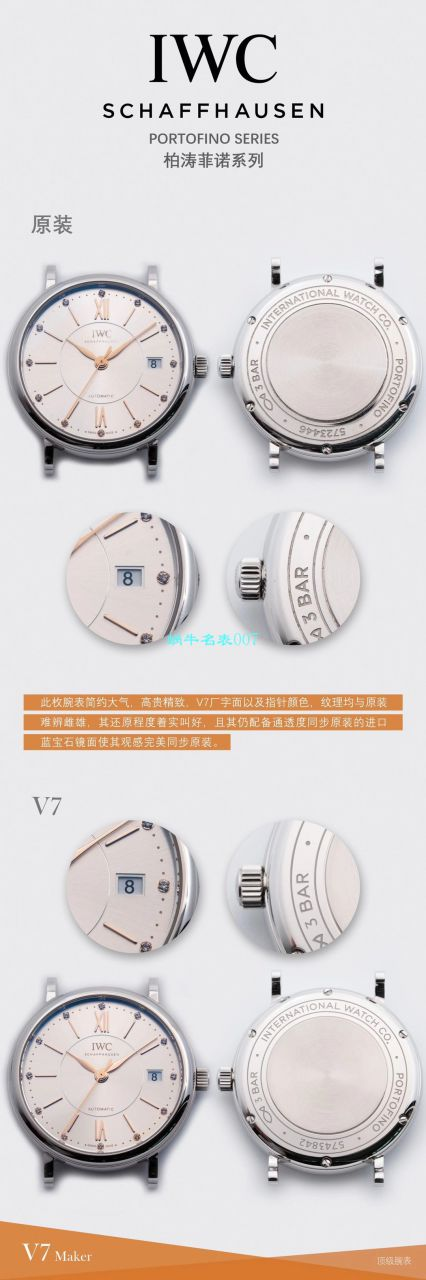 V7厂官网万国柏涛菲诺女款IW458104腕表 / WG590