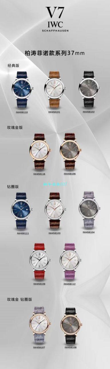 V7厂万国柏涛菲诺1比1高仿手表女装IW458101腕表 / WG583