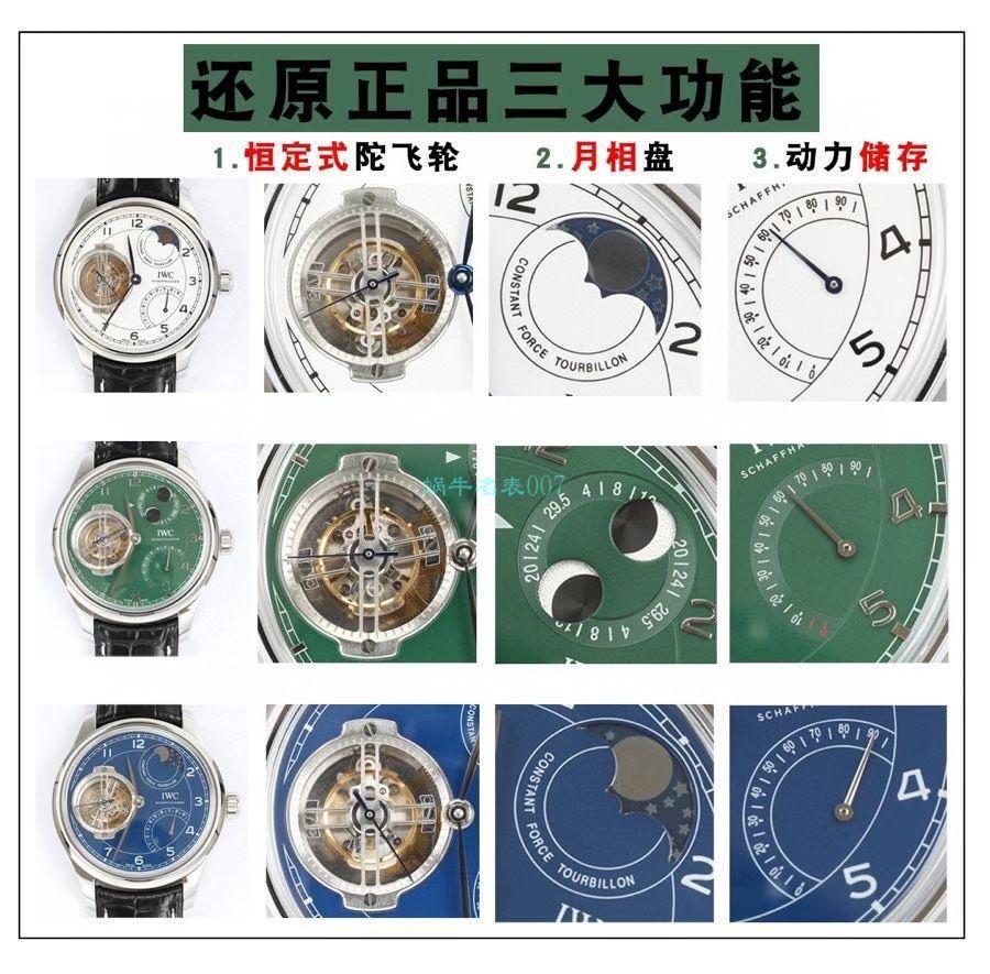 BBR厂万国周年纪念陀飞轮IW590202腕表 / WG602