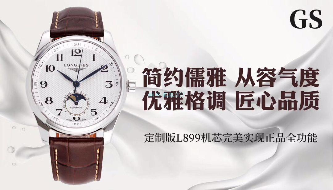 GS厂1比1超A精仿浪琴名匠月相手表L2.919.4.92.6,L2.919.4.78.6腕表 / L172