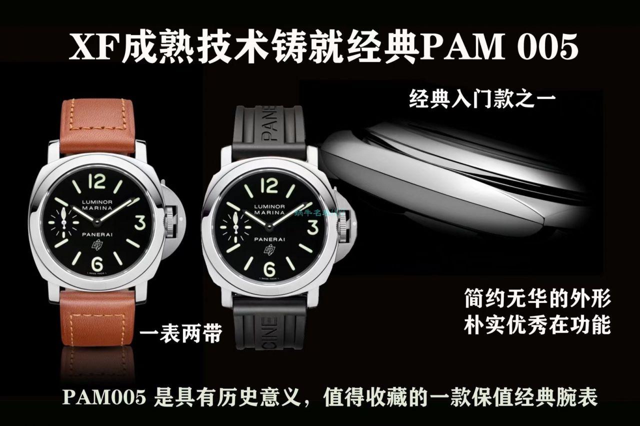 XF厂沛纳海PAM005超A 1比1精仿手表 LUMINOR系列PAM00005腕表 / XFPAM00005