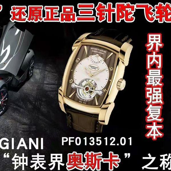 BBR厂帕玛强尼一比一复刻陀飞轮手表PF013512.01和PF011255.01腕表