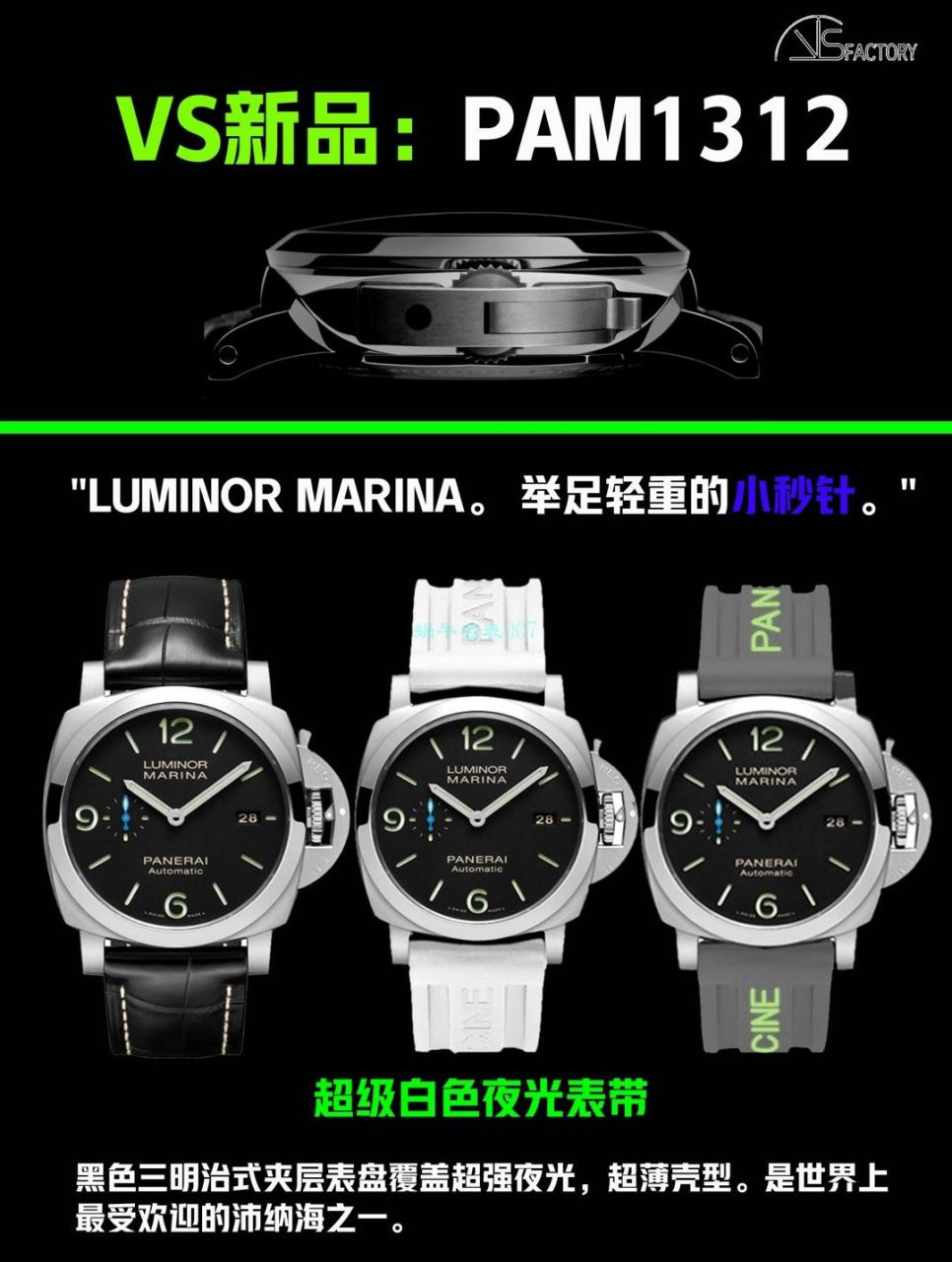 VS厂沛纳海LUMINOR系列PAM01312腕表 / PAM01312VS