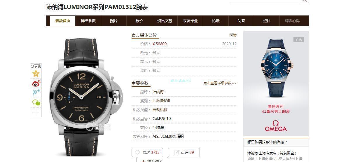 VS厂沛纳海PAM1312 一比一顶级精仿手表LUMINOR系列PAM01312腕表 / VSPAM01312