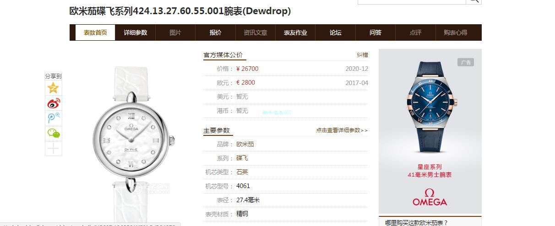 3S厂欧米茄碟飞典雅一比一复刻女士手表424.18.27.60.55.001腕表(Dewdrop) / M769