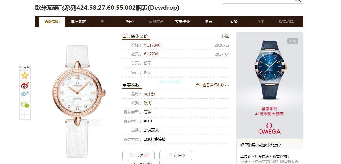 3S厂欧米茄碟飞一比一高仿女表424.58.27.60.55.001腕表(Dewdrop) / M770