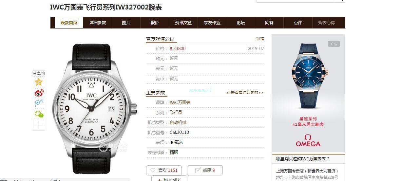 V7厂万国超级马克十八V3版本IW327002 一比一超A高仿手表 / WG608