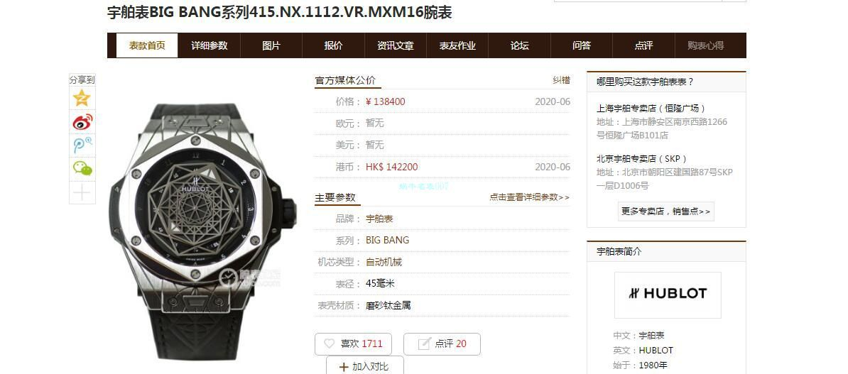 WWF厂宇舶BIG BANG刺青一比一顶级精仿手表415.NX.1112.VR.MXM16腕表 / YB116