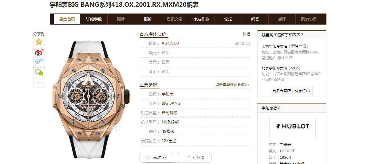 HB厂超A高仿手表宇舶Big Bang Sang Bleu II 刺青二代418.OX.2001.RX.1604.MXM20腕表 / YB117